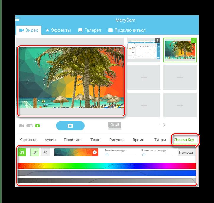 ManyCam режим Chroma Key настройка фонового наложения картинки