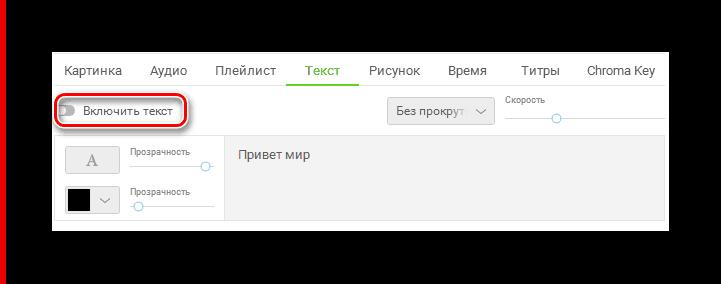 ManyCam режим отображения текста описание и настройка