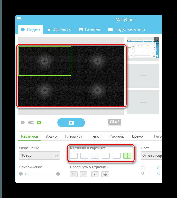 ManyCam вкладка Видео видео-микшер и функция картинка в картинке