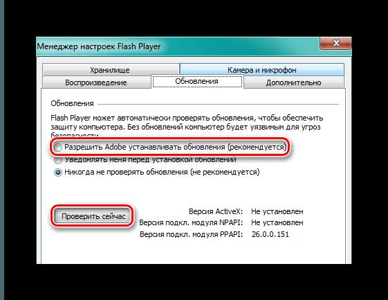 Окно менеджера настроек Flash Player проверка обновлений