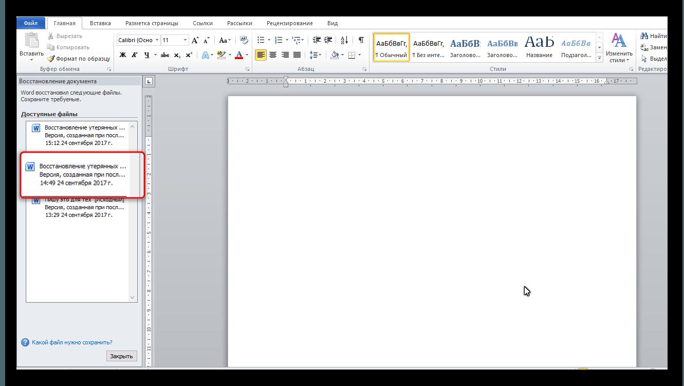 Список сохраненных документов слева