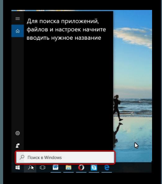 В поиске Windows вбиваем название документа