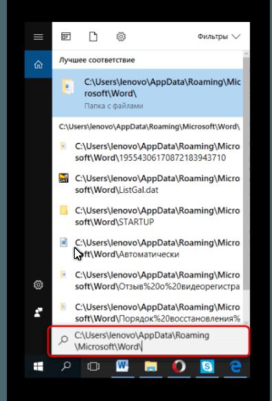 Вводим путь к файлам в строку поиска