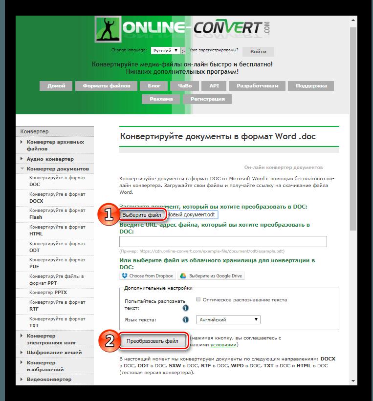 Конвертирование Online-convert.com