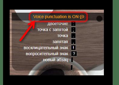 Отключение голосовой пунктуации в Speechtexter