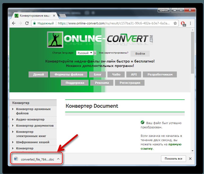 Сохранение файла в формате DOC Convert-online.com