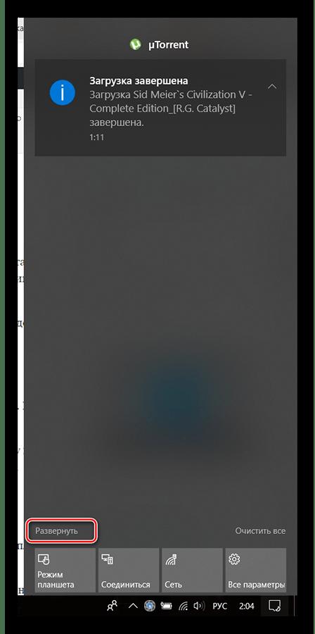 Дополнительные разделы панели уведомлений в Windows 10