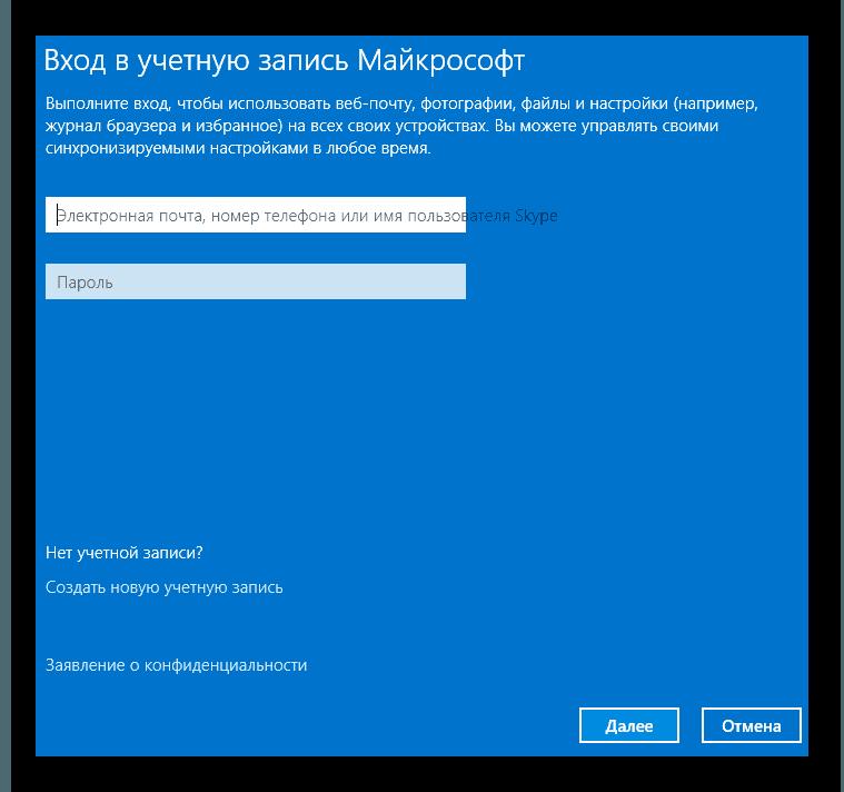 Авторизация Windows 8