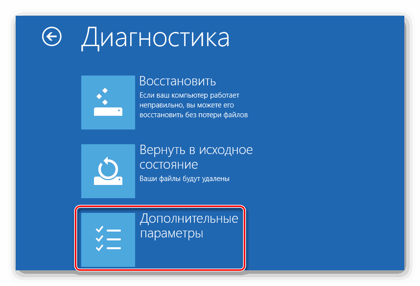 Диагностика Windows-8