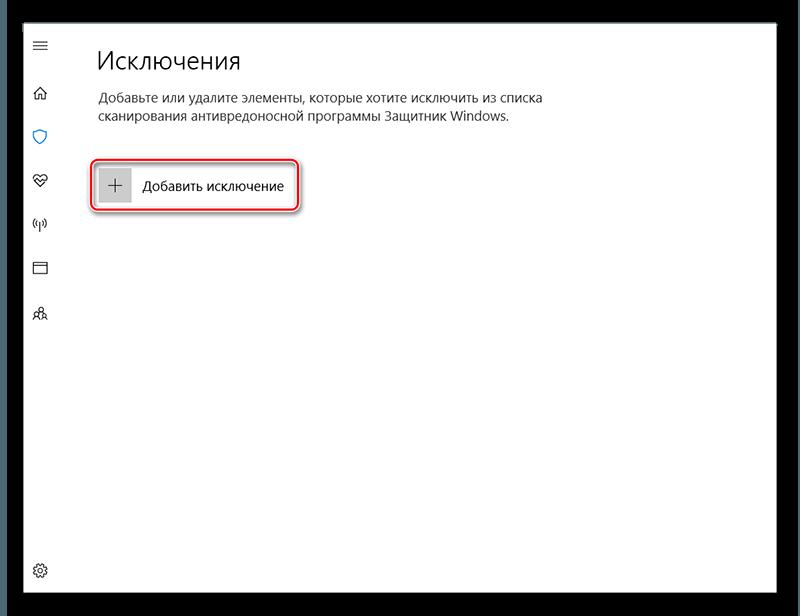 Исключения защитника Windows 10