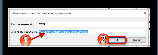 Изменение положения переменной или ввод нового пути для директории Temp Windows 10