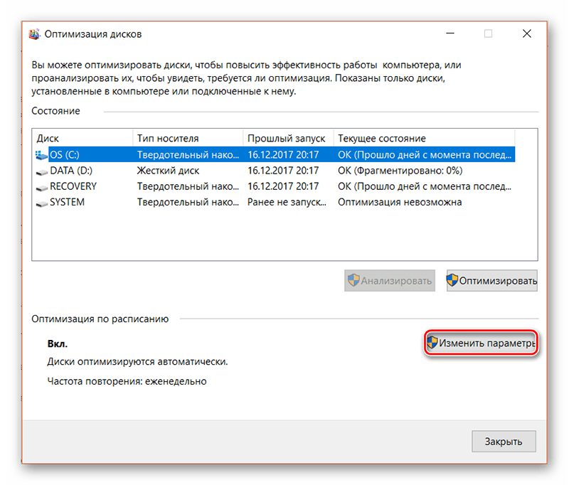 Окно оптимизации дисков в Windows 10