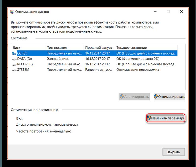 Окно оптимизации дисков в Windows 10