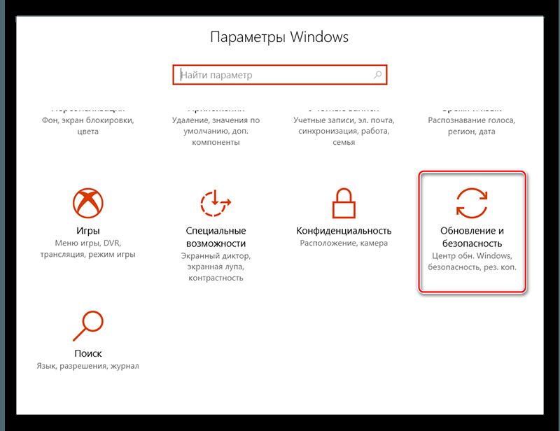 Параметры Windows-10