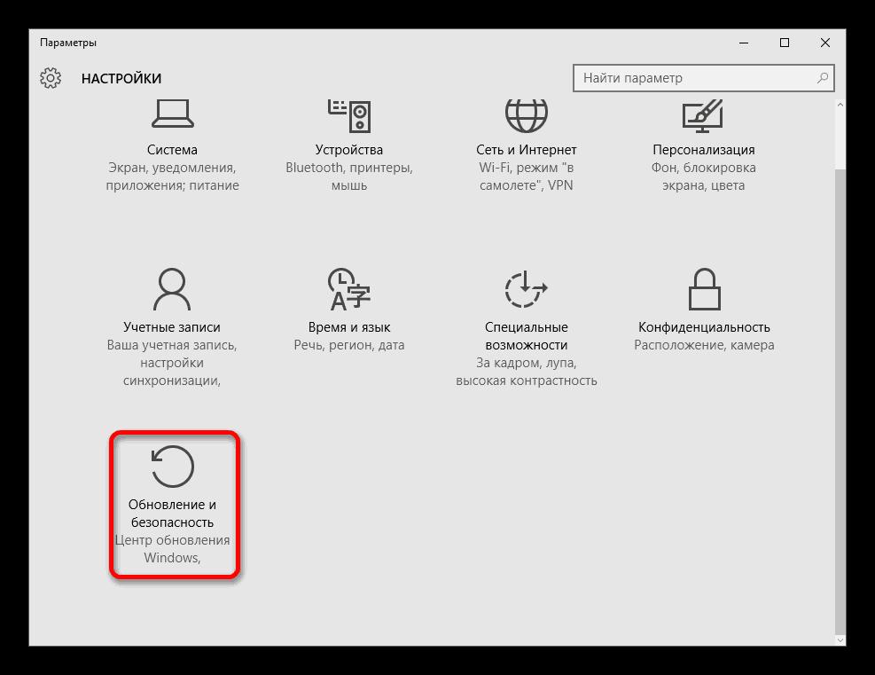 Переход к параметрам обновления и безопасность в операционной системе Windows-10