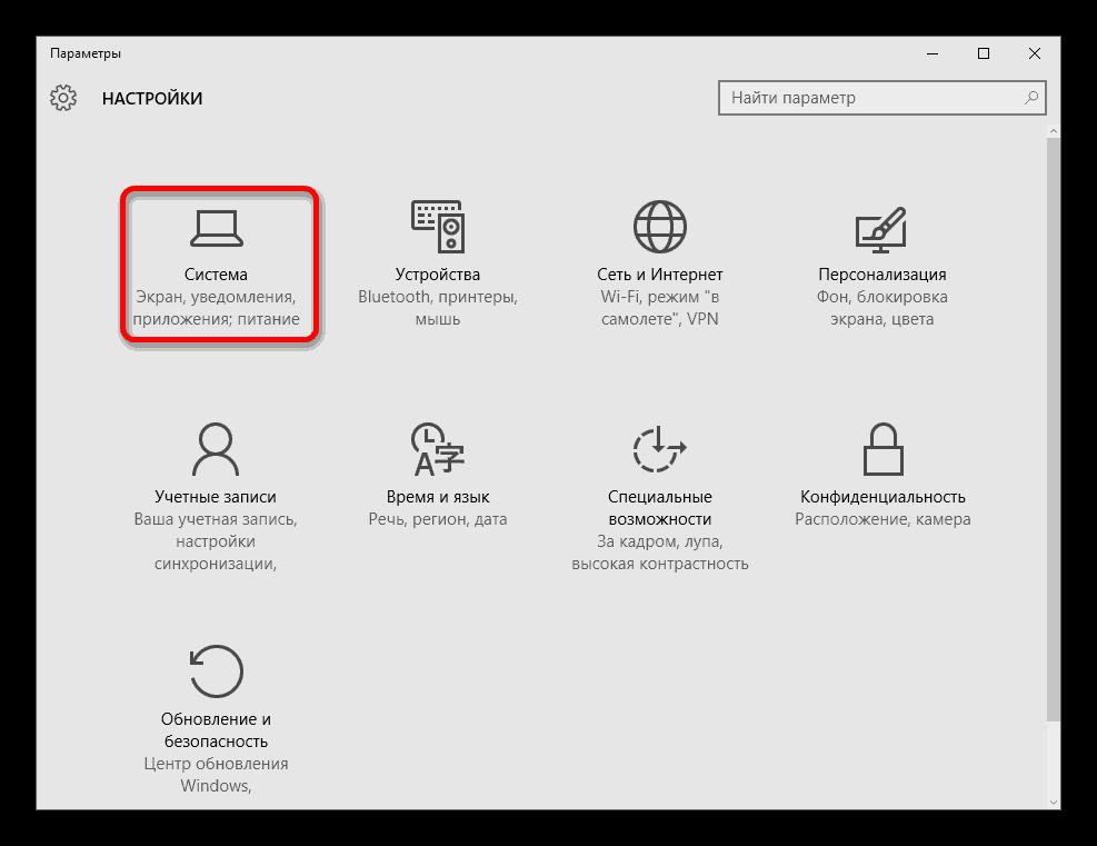 Переход к параметрам системы в операционной системе Windows-10