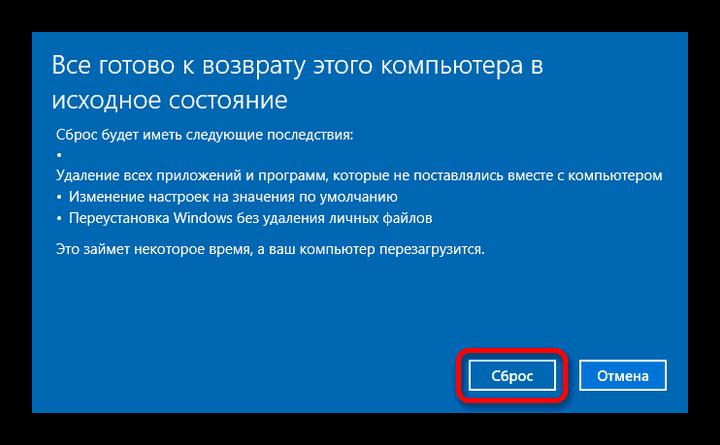 Подтверждение сброса настроек в операционной системе Виндовс 10
