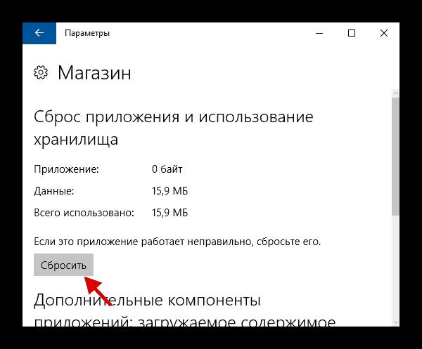 Сброс кэша приложения в параметрах Windows-10