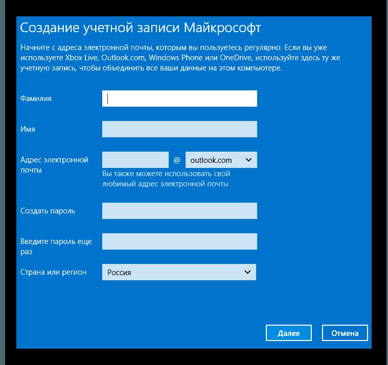 Создание новой чётной записи Windows 8