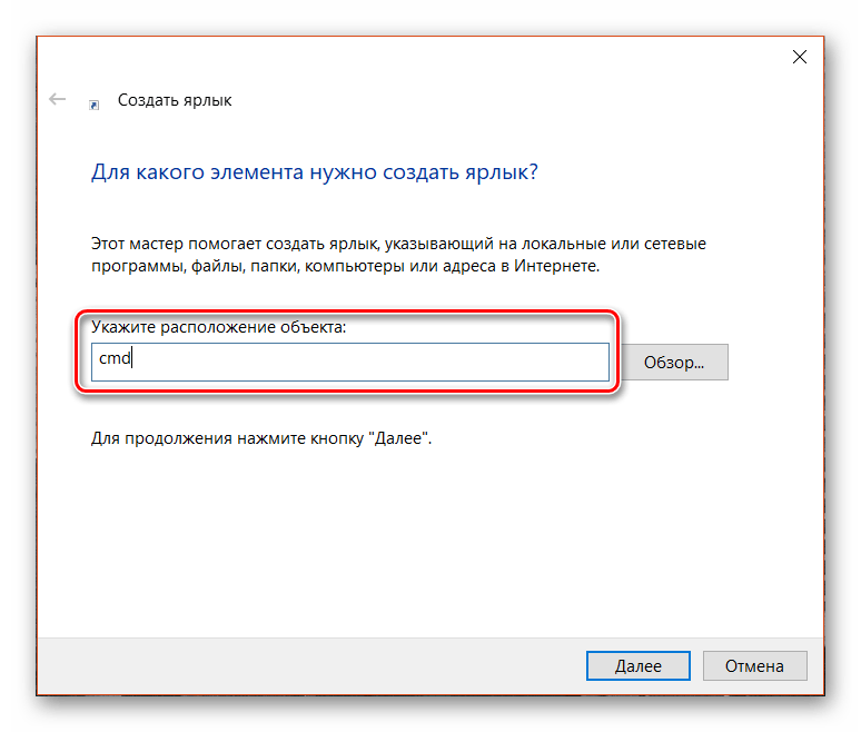 Указание расположения для ярлыка в Windows 10