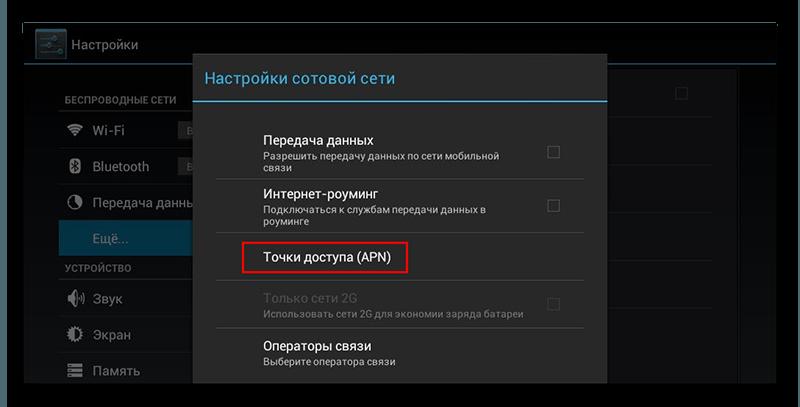Установка точки APN на планшете