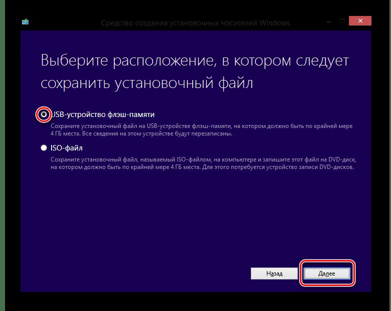 Выбор типа носителя в утилите Microsoft