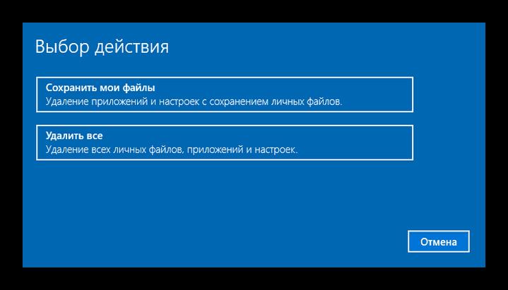 Выбор способа сброса операционной системы Виндовс 10