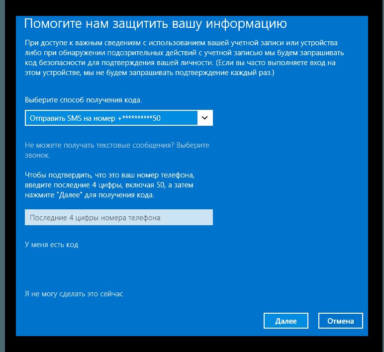 Windows 8 подтверждение подключения учётной записи