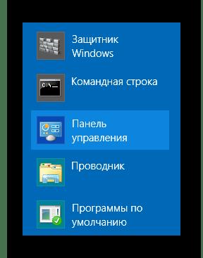 Windows 8 приложения панели управления