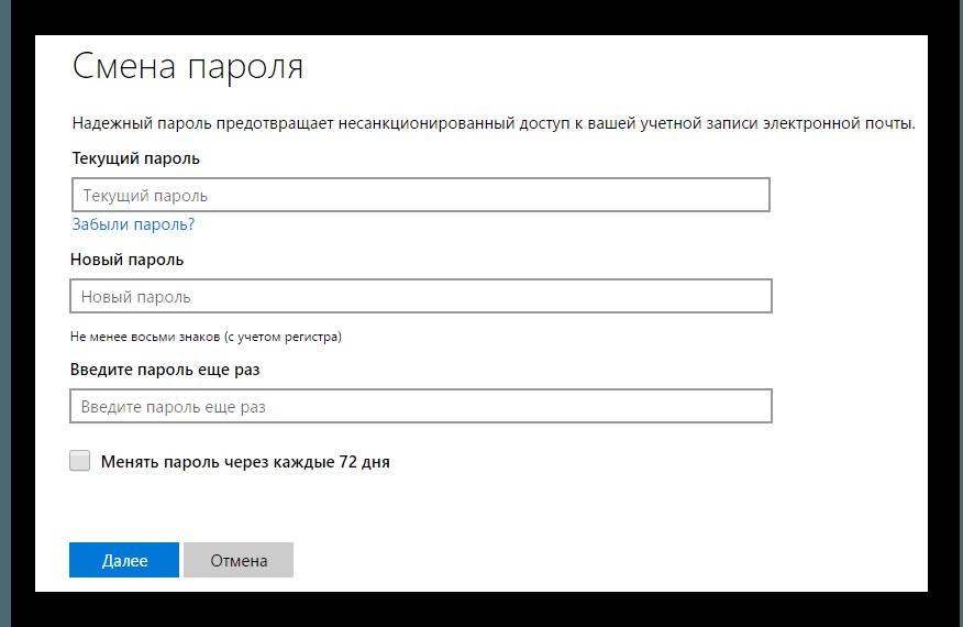 Windows 8 смена пароля майкрософт