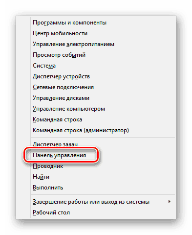Windows 8 WinX-меню