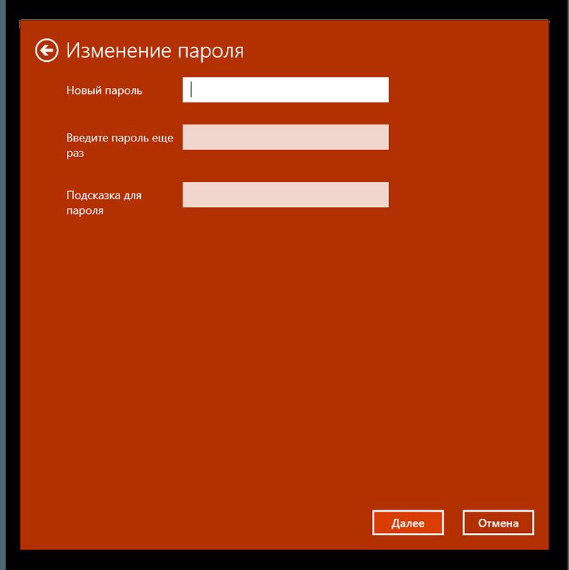 Задаём новый пароль в Windows 10