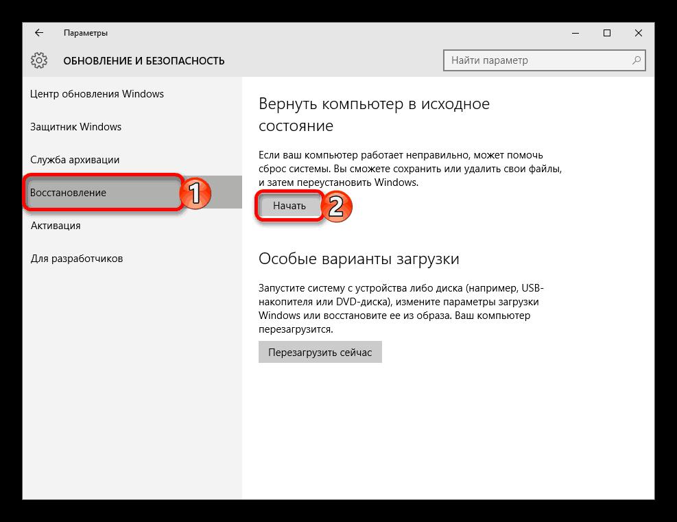 Запуск восстановления операционной системы Windows-10