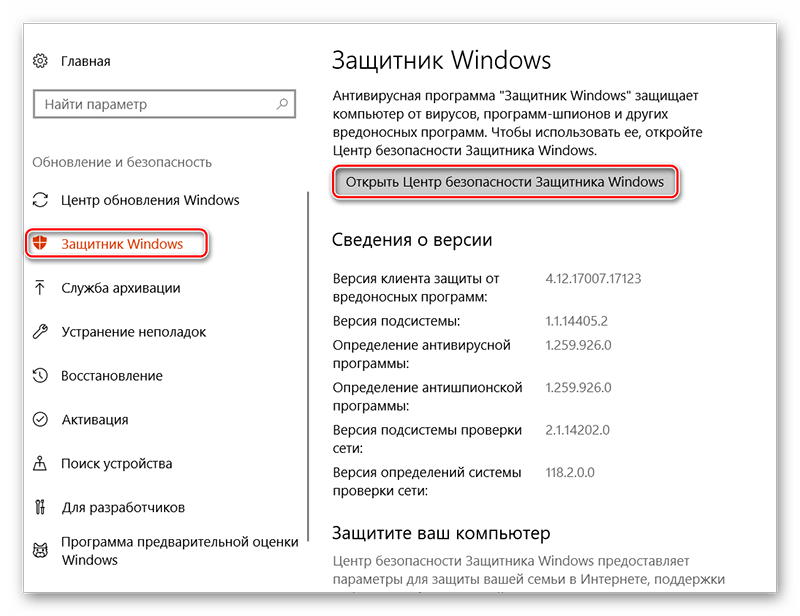 Защитник Windows в параметрах