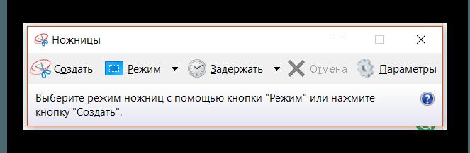Интерфейс ножниц