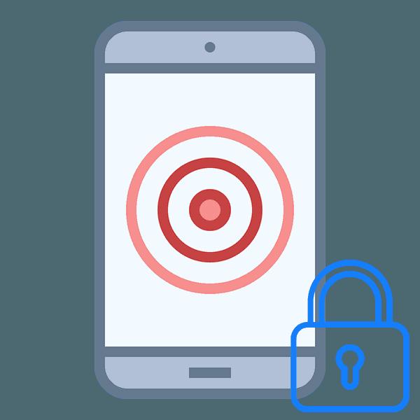 Как разблокировать телефон если забыли пароль