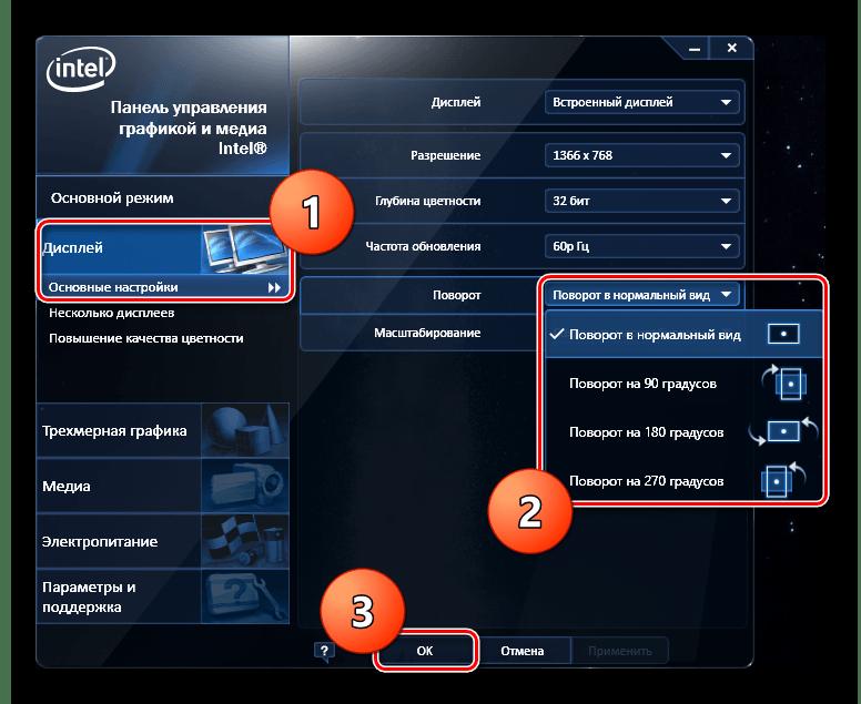 Intel основные настройки Windows-8