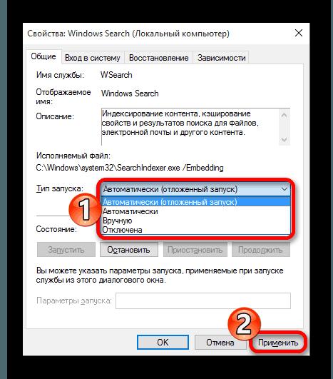 Настройка типа запуска службы поиска в Windows-10