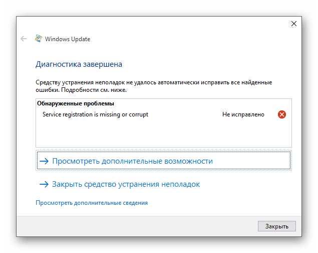 Отчёт утилиты Windows Update Troubleshooter