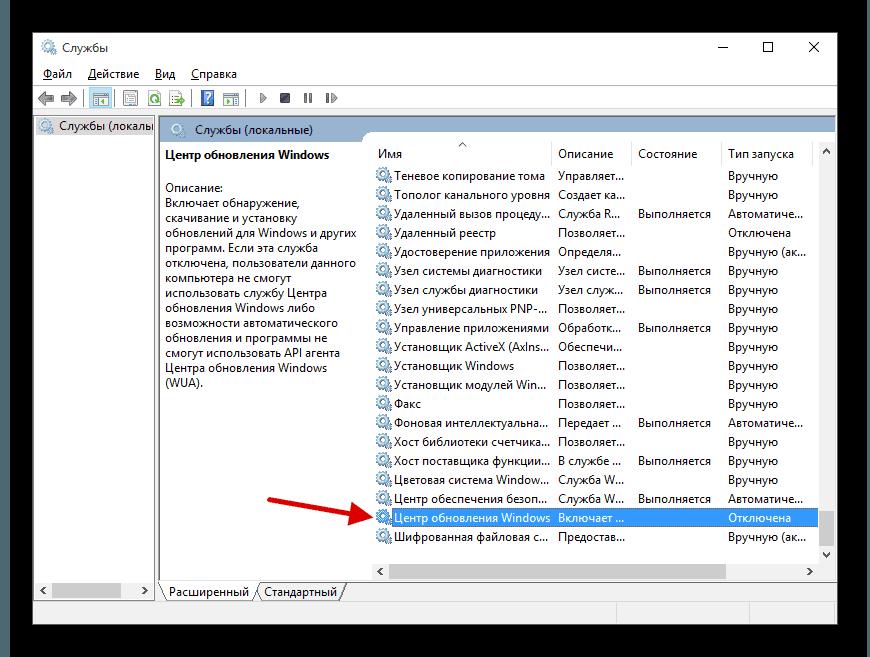 Открытие дополнительных параметров службы центра обновления Виндовс 10