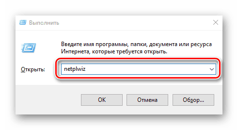 Открытие оснастки netpwiz в Виндовс10