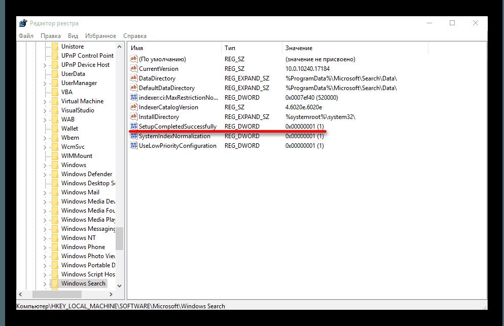 Открытие параметра в редакторе реестра Windows-10