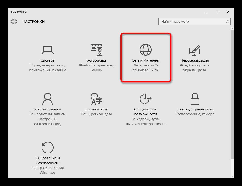 Переход к настройкам сети и интернета в Windows-10