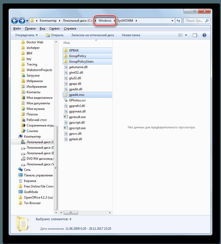 Переход в директорию Windows через адресную строку в окне Проводника в Windows-7