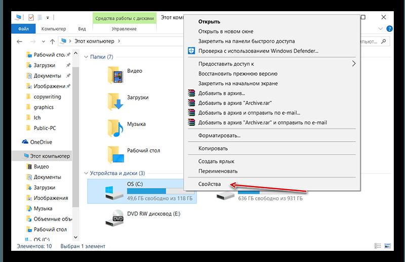 Переход в свойства диска Windows 10