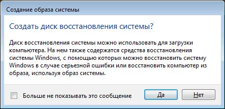 Предложение создать загрузочный диск