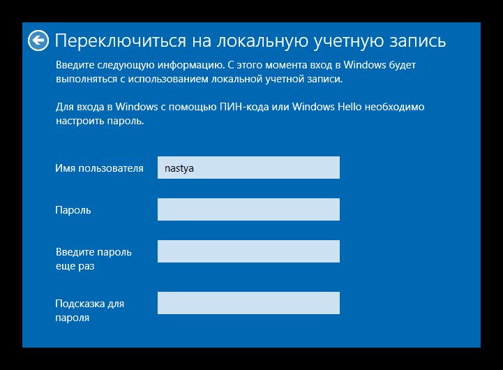 Процесс изменения учётной записи Майкрософт на локальную в Виндовс 10