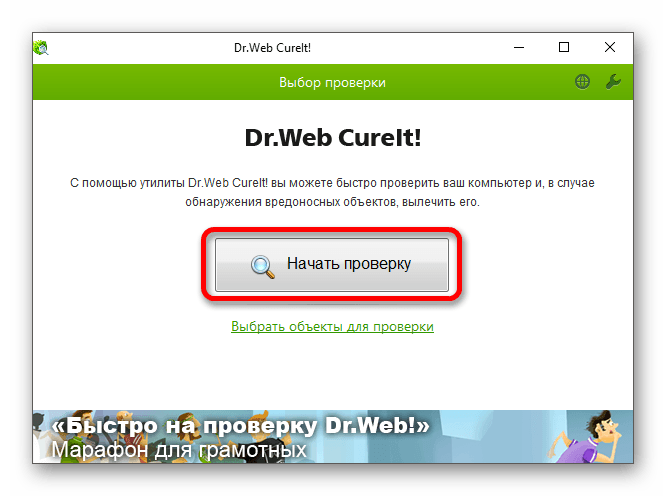 Проверка компьютера с помощью сканера Doctor Web Curelt