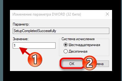 Редактирование значение параметра в редакторе реестра в Windows-10