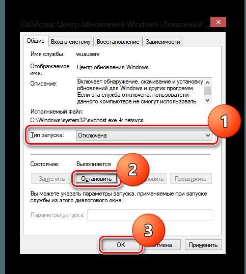 Свойства центра обновления Windows 8 локальный компьютер